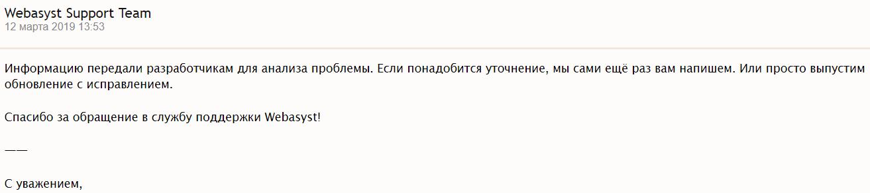 Гифка ответ из службы поддержки