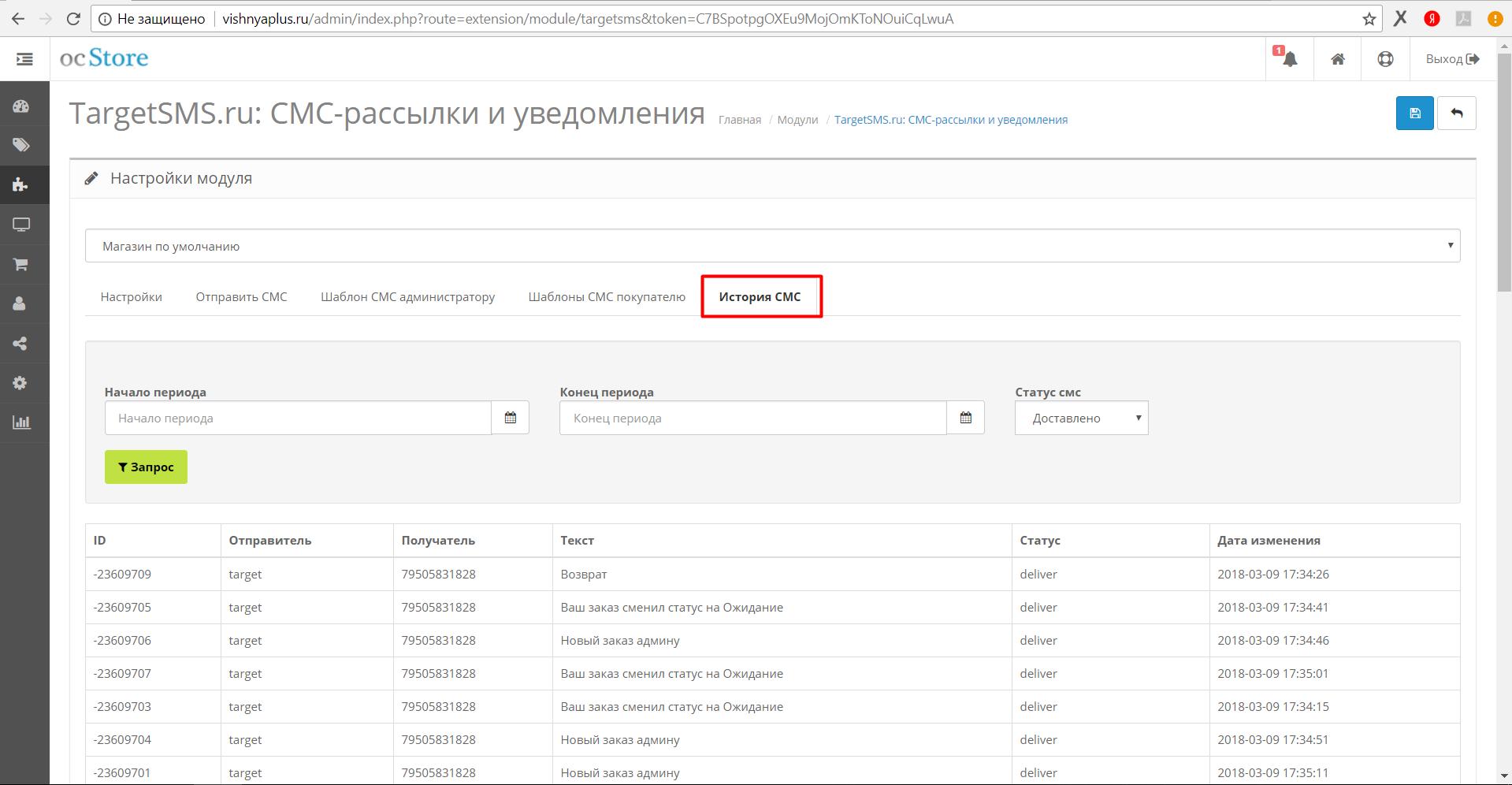 OpenCart. История СМС