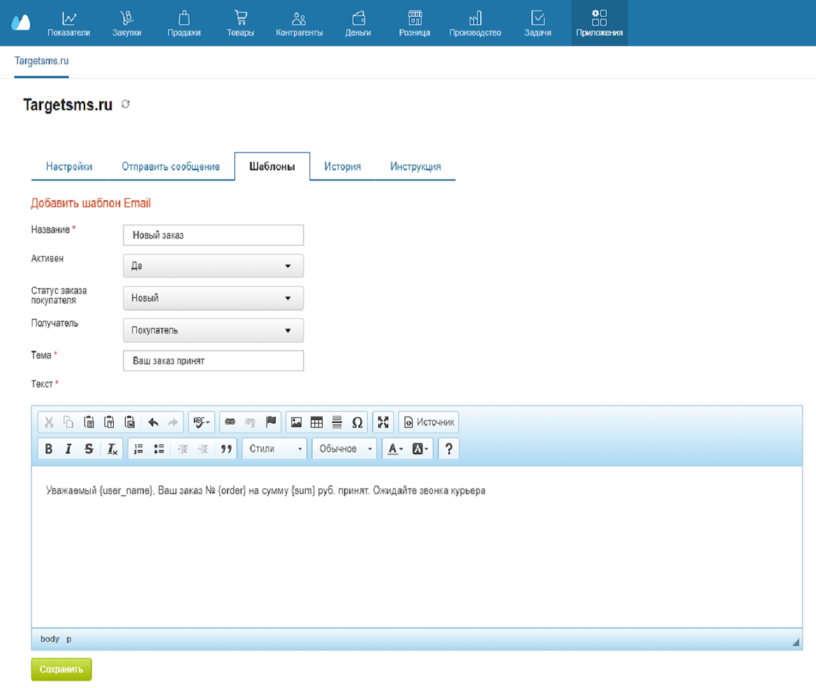 Создание шаблона текста Email покупателю